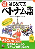CD BOOK はじめてのベトナム語 (アスカカルチャー)