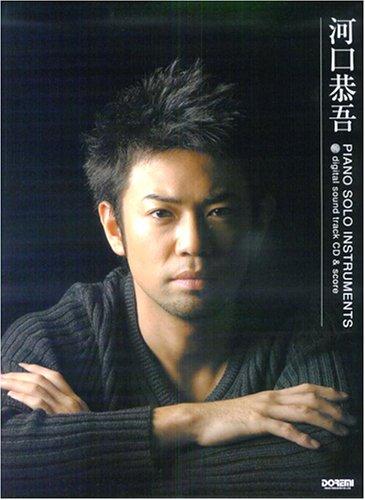 CD付 河口恭吾/ピアノソロインストゥルメンツ