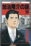 加治隆介の議(19) (ミスターマガジンKC)