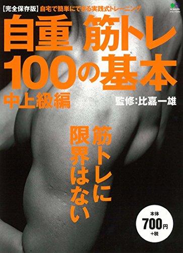 自重筋トレ100の基本 中上級編 (エイムック 3340)