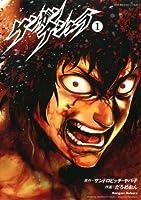 ケンガンアシュラ(1) (裏少年サンデーコミックス)