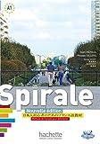 Spirale Nouvelle edition (新スピラル - 日本人初心者のためのフランス語教材)