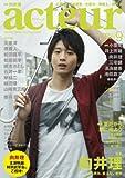 アクチュール 2011年 9月号 No.25