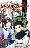 いつわりびと◆空◆ 13 (少年サンデーコミックス)
