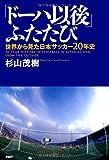 「ドーハ以後」ふたたび 世界から見た日本サッカー20年史
