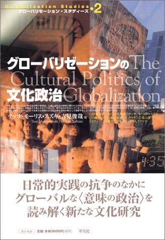 グローバリゼーションの文化政治 (グローバリゼーション・スタディーズ)