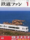 鉄道ファン 2014年 1月号