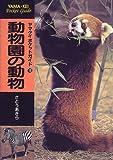 動物園の動物 (ヤマケイポケットガイド)