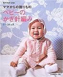 ベビーのかぎ針編み (Let's knit series)