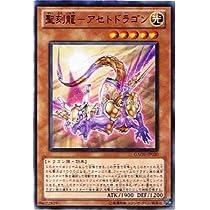 遊戯王 GAOV-JP020-N 《聖刻龍-アセトドラゴン》