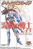 クイーンズブレイド「流浪の戦士レイナ」 (対戦型ビジュアルブックロストワールド)