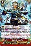 光輝の剣 フィデス RRR ヴァンガード 超極審判 g-bt08-003