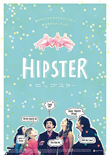 ヒップスター [DVD]