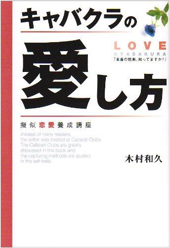 キャバクラの愛し方―擬似恋愛養成講座