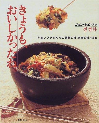 朝鮮の味、家庭の味 きょうも、おいしかったね。—キョンファさんちの朝鮮の味、家庭の味130