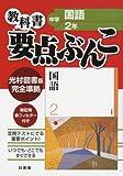 光村図書版中学国語 2年 (中学教科書要点ぶんこ)