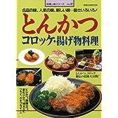 【バーゲンブック】 とんかつ・コロッケ・揚げ物料理-料理と食12