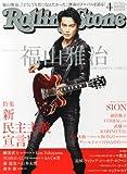Rolling Stone (ローリング・ストーン) 日本版 2014年 04月号 [雑誌]