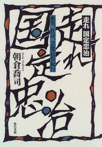 Hashire chūji — — 血哈哈,世外桃源,表演民间纪幸
