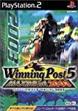 Winning Post 5 MAXIMUM 2003