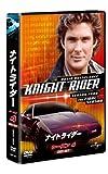 ナイトライダー シーズン 4 DVD-SET 【ユニバーサルTVシリーズ スペシャル・プライス】