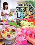 前川メグの恋するレシピ―ココロとカラダがキレイになる