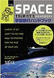 SPACE TOURIST'S HANDBOOK