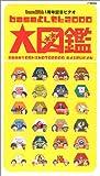 baseよしもと2000 大図鑑 [VHS]