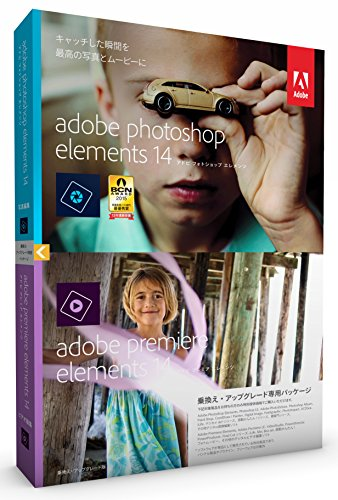 Adobe Photoshop Elements 14 & Premiere Elements 14|乗換え・アップグレード版  (Elements 15への無償アップグレード対象商品 2017/1/4まで)