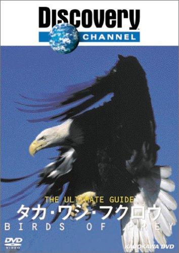 ディスカバリーチャンネル The Ultimate Guide タカ・ワシ・フクロウ [DVD]