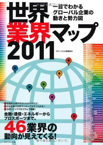 世界業界マップ2011