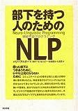 部下を持つ人のためのNLP(神経言語プログラミング)―困った部下とつきあうために、いやな上司にならないために