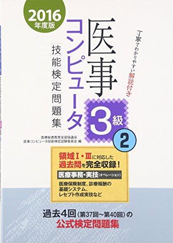 医事コンピュータ技能検定問題集3級(2) (2016年度版)