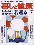 暮しと健康 2006年 07月号 [雑誌]