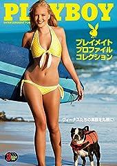 プレイメイト・プロファイル・コレクション [DVD]