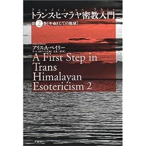トランス・ヒマラヤ密教入門〈第2巻〉生命としての地球
