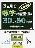 高校受験 3ヵ月で数学の偏差値を30から60にする 改訂5版 (YELL books)