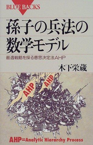 孫子の兵法の数学モデル―最適戦略を探る意思決定法AHP (ブルーバックス)