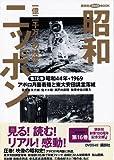 昭和ニッポン-一億二千万人の映像 第16巻 昭和44年・19 (講談社DVDブック)