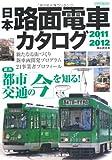 日本路面電車カタログ2011- (イカロス・ムック)