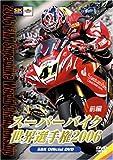 スーパーバイク世界選手権2006 前編 [DVD]