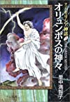 オリュンポスの神々―マンガ・ギリシア神話〈1〉 (中公文庫)