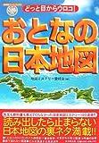 どっと目からウロコ!おとなの日本地図 (廣済堂ペーパーバックス)