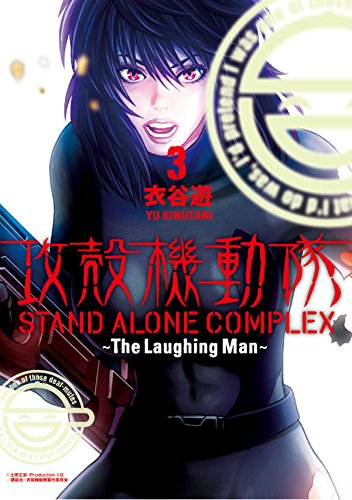 攻殻機動隊 STAND ALONE COMPLEX ~The Laughing Man~(3) (KCデラックス ヤングマガジン)