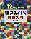 12ステップで作る組込みOS自作入門