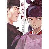 Amazon.co.jp: 応天の門 1巻 電子書籍: 灰原 薬: Kindleストア
