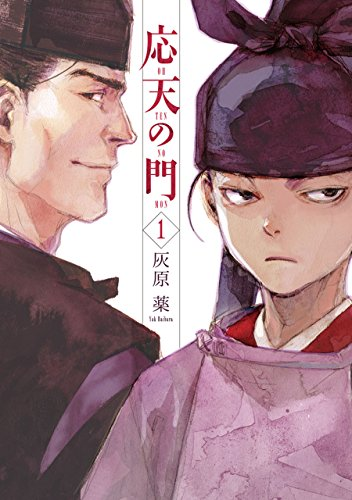 漫画「応天の門」(灰原薬)1巻