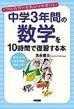 中学3年間の数学を10時間で復習する本 (中経出版)