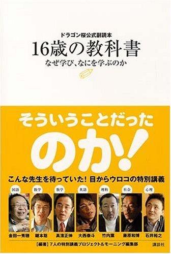 ドラゴン桜公式副読本 16歳の教科書~なぜ学び、なにを学ぶのか~