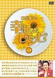 細木数子の幸せのレシピ Vol.3 [DVD]